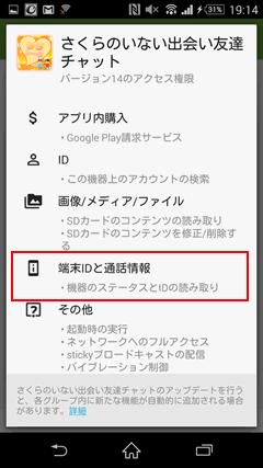 端末のステータスと ID の読み取り