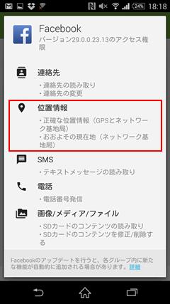正確な位置情報(GPSとネットワーク基地局)