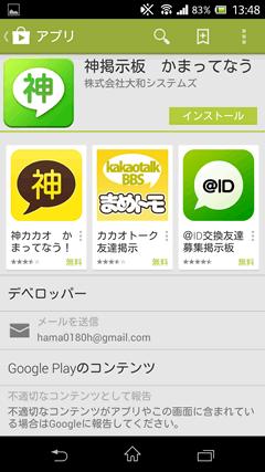 GooglePlayアプリページ