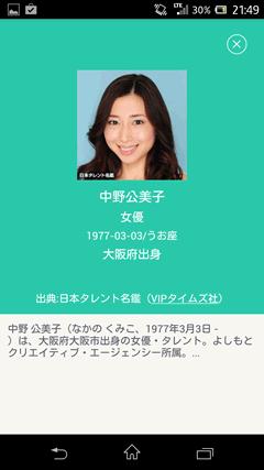 『20000人の有名人との結婚相性診断』 中野 公美子さん