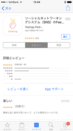FeelinG(フィーリング) AppStore口コミ