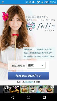 feliz(フェリース) Facebookと連動