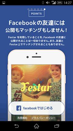 Festar(フェスター) 会員登録ページ