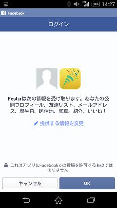 Festar(フェスター) Facebookアカウントと連動