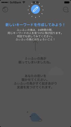 ふぃふぃ キーワード設定1