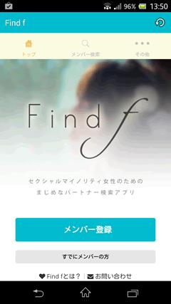 Find-f(ファインドエフ) TOPページ