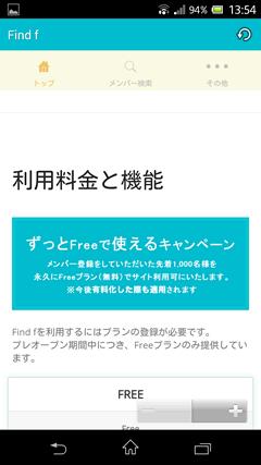 Find-f(ファインドエフ) 無料プラン1