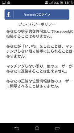 Finder Facebookアカウントと連動
