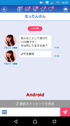 fine(ファイン) サクラからのメッセージ Android