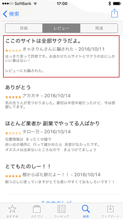 fine(ファイン) AppStore口コミ