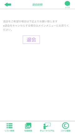 ファイントーク 退会ページ