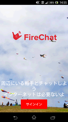 FireChat TOPページ
