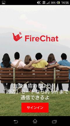 FireChat 特徴紹介1