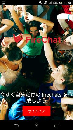 FireChat コミュニティ作成