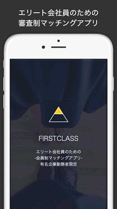 FIRSTCLASS 審査内容