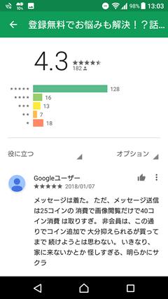 フォーチュントーク GooglePlay口コミ