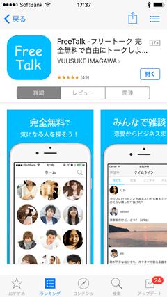 FreeTalk(フリートーク) AppStore