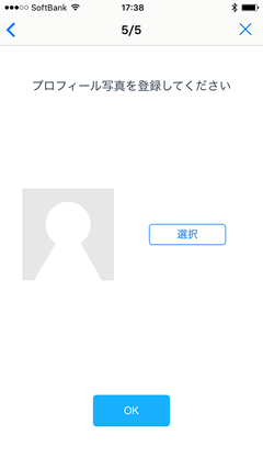 FreeTalk(フリートーク) プロフィール設定2