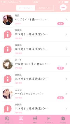 Friend 受信箱