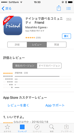 Friend AppStore評判