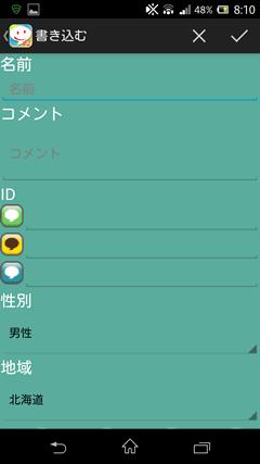 friend link 友達募集1
