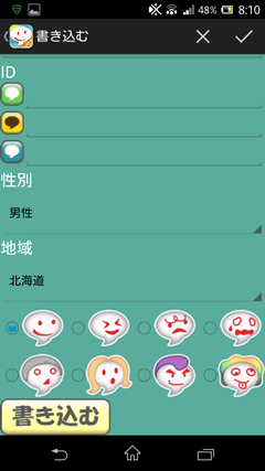 friend link 友達募集2
