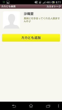 friend link カカオトークID検索