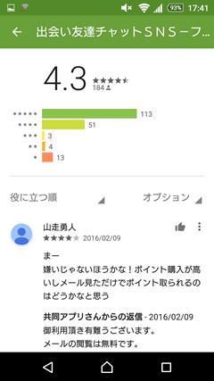 フレンドナビ GooglePlay評判
