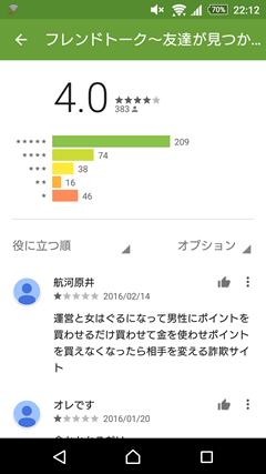 フレンドトーク GooglePlay評判