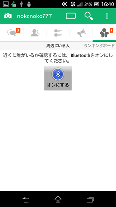 Frim BlueTooth設定