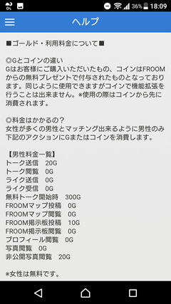 FROOM(フルーム) 料金表