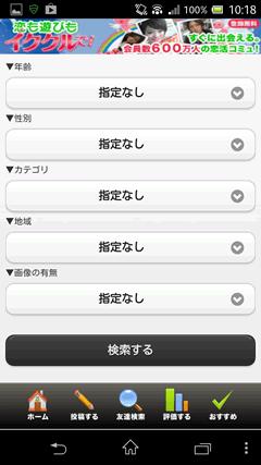 福岡かまちょBBS 検索