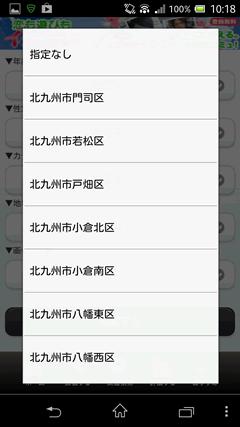 福岡かまちょBBS 地域検索