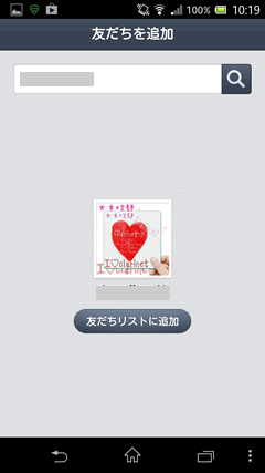 福岡かまちょBBS LINE ID検索