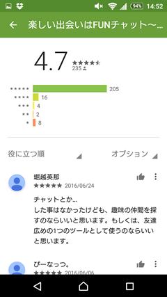 FUNチャット GooglePlay口コミ