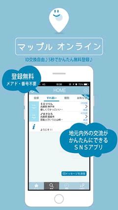 マップルオンライン スクリーンショット
