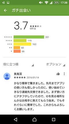 ガチ出会い GooglePlay評判
