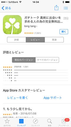 ガチトーク AppStore口コミページ