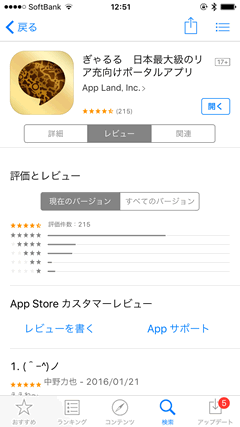 ぎゃるる AppStoreでの評価