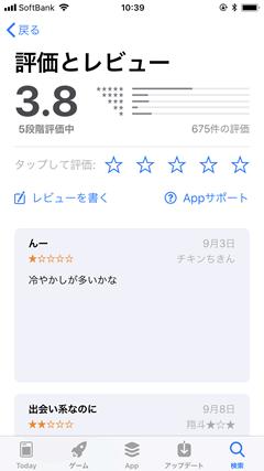 AppStoreでのぎゃるるの評価と口コミ