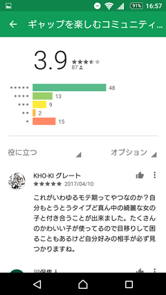 Gaptalk GooglePlay口コミ