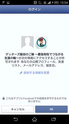 ゲッターズ飯田のご縁 Facebookアカウントと連動