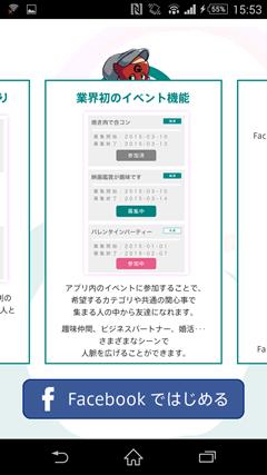 ゲッターズ飯田のご縁 イベント情報
