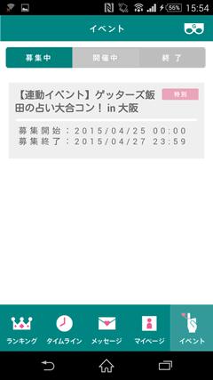 ゲッターズ飯田のご縁 イベント詳細