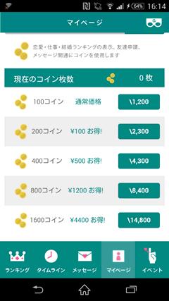 ゲッターズ飯田のご縁 コイン購入