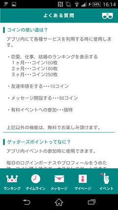 ゲッターズ飯田のご縁 料金体系