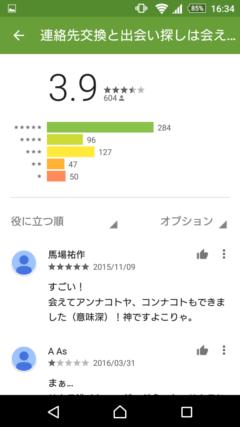 げっちゅ GooglePlayの口コミ