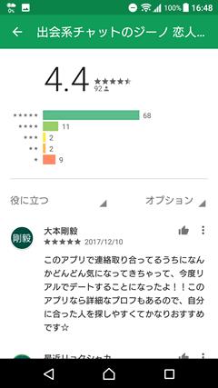 ジーノ GooglePlay口コミ