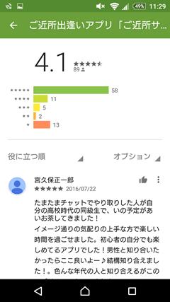 ご近所サーチ GooglePlay口コミ