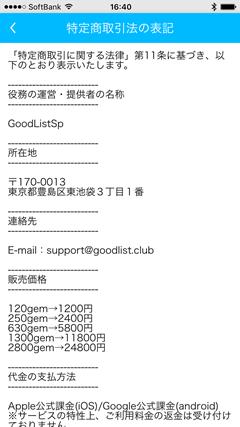 GoodList(グッドリスト) 特商法ページ